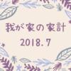 我が家の家計 2018.7月