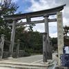 滝大塚古墳:羽咋市(2020.9.21)