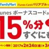 ファミリーマートでiTunesカード15%増量キャンペーン開催中 (2017年3月2日まで)