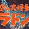 映画「空の大怪獣ラドン」(1956年 東宝)