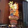 昨年の旅より青森の『ねぶた祭り』のレポート