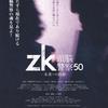「zk 頭脳警察50 未来への鼓動」
