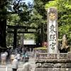 徳川家康公を祀る【日光東照宮】。渋沢栄一と北極星と富士山との関係は?