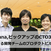【勉強会告知】DMM,nana,ピックアップのCTO3人が語る 〜 急成長する開発チームのプロダクトビルディング 〜