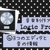 音楽制作アプリ< Logic Pro X >④MIDI編集に欠かせない「3つのエディタ(編集画面)」と「音の情報」