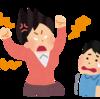 子どもを感情的に怒ってしまった。子どもを怒りそうになった時どうしたらいいの?