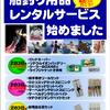 イシグロ沼津店 ブログ「沼グロ」 引越しのお知らせ
