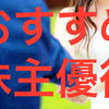 KDDIの株主アンケートでQUOカードが当たったよ → おすすめ株主優待 KDDI 【2018年】