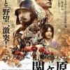 【映画】関ヶ原 〜戦国武将の生き様〜