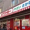 札幌の激安スーパー『アウトロー』に行ってきました。