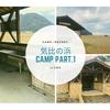 △気比の浜キャンプ場ってどんなトコ?気になる施設をご紹介します。