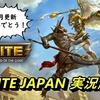 SMITE JAPAN 実況解説ブログ 1カ月たちました!
