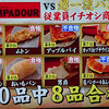 【美味しいパン】横浜元町生まれの「ポンパドウル」 ポンパドウルVS一流パン職人
