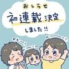 【おしらせ】〜Genki Mamaさんのサイトで連載決定!!〜