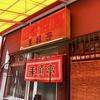 来頼亭(南区)チャーシュー麺小