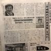 「タウンマガジン なかつ」の第220号が届き故郷の様子がわかる。本日は中津の偉人・田原淳(ペースメーカーの父)の命日。