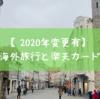 【2020年改悪有】楽天カードは海外旅行用のクレジットカードになるか