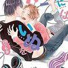 【BL】ネコにはいぬを ワンもあ(バンブーコミックス Qpaコレクション) など、本日のkindle新刊