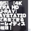【PS5】【4K Ultra HD Blu-ray】PlayStation5で再生できるブルーレイディスクの種類!【Blu-ray】【DVD】