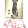 【風景印】桜井郵便局