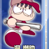 【サクセス・パワプロ2018】洞 幽助(二塁手)①【パワナンバー・画像ファイル】