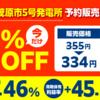 「千葉県茂原市5号発電所」予約販売スタート!