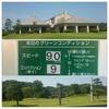 ライブ&ゴルフ旅 〜新潟ヨネックスカントリークラブ