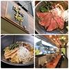 【オススメ5店】静岡駅周辺・葵区・駿河区(静岡)にあるラーメンが人気のお店