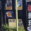宮城県南部にあるジビエ料理のお店〜金八寿司