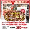 今日のカープ本:『【中国新聞】 カープ優勝メモリアル号』