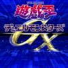 【ついに解禁!】「GXワールド」遊戯王ワールドとの変更点・遊城十代のレベル報酬LV.1~40まとめ!【デュエルリンクス】