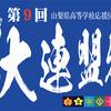 第9回応援団発表会_あと4日