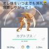 Pokémon GOで「げんきのかけら」が無くても回復できた件