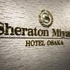 【出張でも使えるSPG】シェラトン都ホテル大阪〜伊丹空港とドアトゥドア、どや!