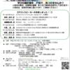 【イベント情報】埼玉の教育・学びの未来を創造する教育長・校長 プラットフォーム In 戸田(2020年2月22日)