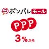 【ポンパレモール】でお得にお買い物する方法!ポイントサイト経由!