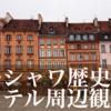 【ポーランド旅】ワルシャワ歴史地区/ホテル周辺観光①