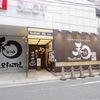 駅前の蒲田の黒湯 SPA&HOTEL和(なごみ)
