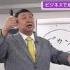 【5万円→50億円以上?!】これを実践したら必ずあなたも成功します