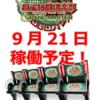 2019年9月21日麻雀格闘倶楽部HG筐体入荷&消費増税による設定変更のお知らせ