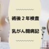 術後2年検査 【乳がん闘病記】