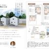 多摩湖の家 建売住宅2棟ご紹介
