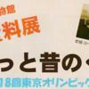 博物館 学習資料展『ちょっと昔の暮らし』2月24日まで開催!!