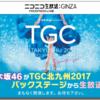 ニコ生でTGC北九州 中継