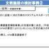 京都スタジアム(仮)で地域活性化 ~地域未来投資促進法によるスタジアム・アリーナ計画支援のモデルケースへ~
