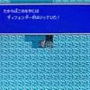 【レトロゲームFF3攻略日記その14】ノーチラスに魔法をかけてもらい海底探索へ!海底洞窟でお宝大量ゲット!