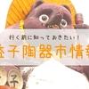 【2018秋】益子陶器市へのアクセス・駐車場・行く前に知っておきたい情報・注意点まとめ!【第102回】