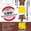 横井庄一さんのサバイバルに学ぶ