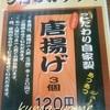 九州車中泊へGO!~今月のお勧めを食べに~(3月初旬)