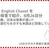 高橋ダン English Channel 景気動向指数、日本は発表が遅い?! 景気動向は底打ちを示すも米国ほど回復していない(8月26日)